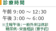 診療時間 午前9:00~12:30 午後3:00~6:00 ※土曜午後:糖尿病相談(要予約)