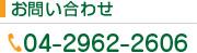 お問い合わせ 04-2962-2606